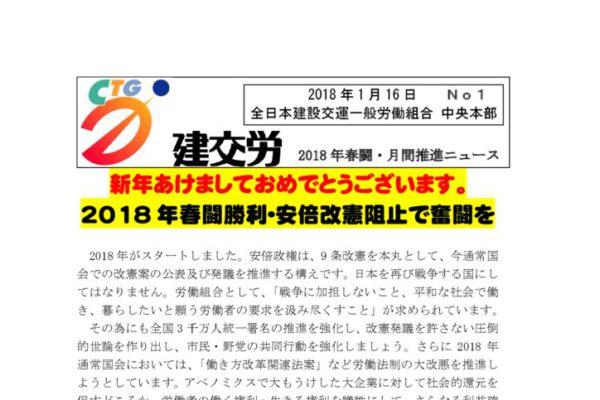 春闘・月間推進ニュース No.1