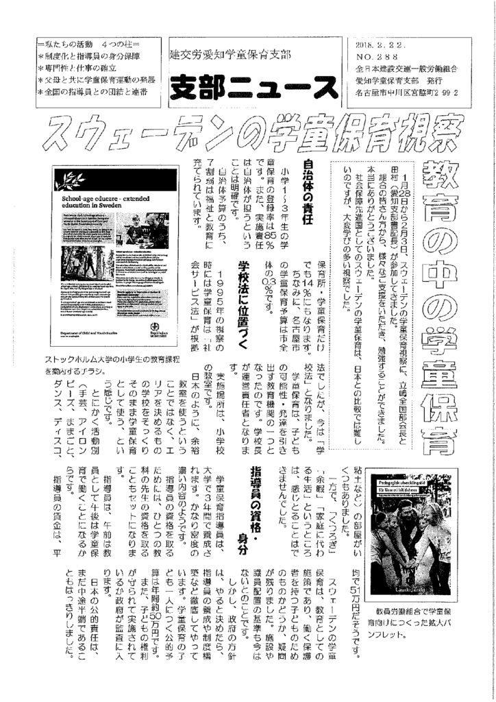 【愛知学童保育支部】支部ニュース No.288