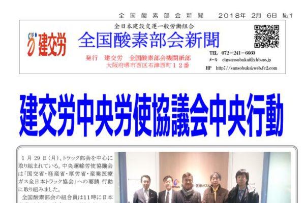 全国酸素部会新聞 2月6日