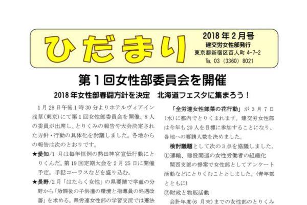 【中央女性部】ひだまり 2018年2月号