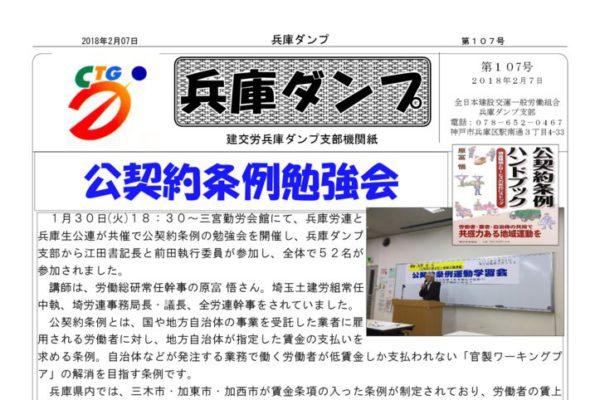 【兵庫ダンプ支部】兵庫ダンプ 第107号