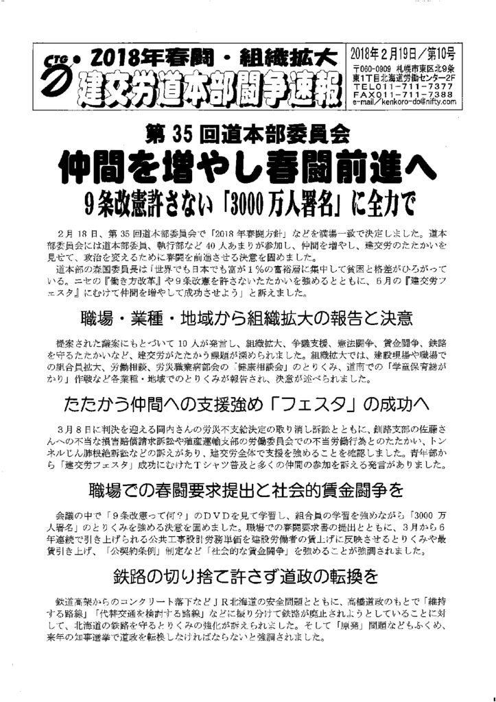 北海道本部春闘闘争速報 No.10