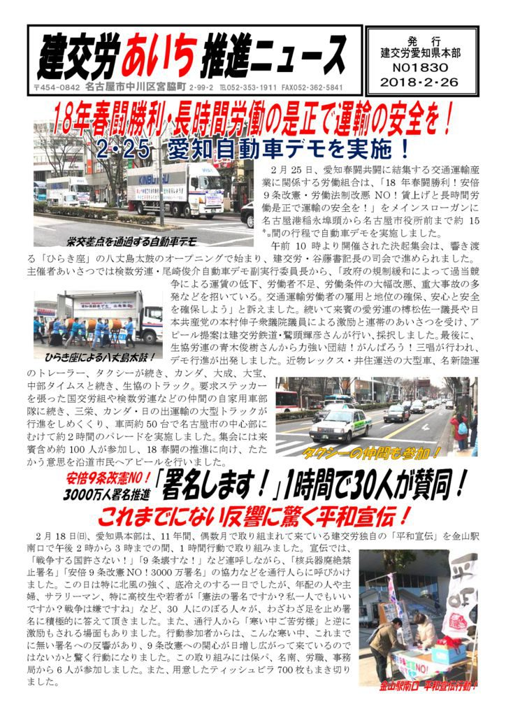 【愛知県本部】建交労あいち推進ニュース No.1830