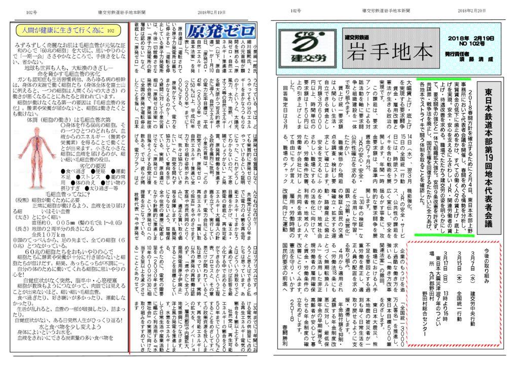 【全国鉄道東日本本部岩手地方本部】岩手地本 No.102