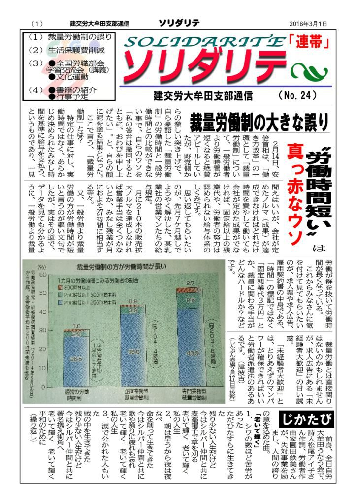 【福岡・大牟田支部】ソリダリテ No.24