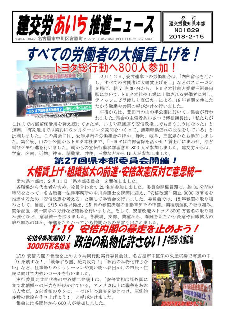 【愛知県本部】あいち推進ニュース No.1829