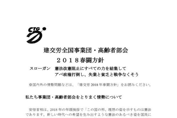 【全国事業団・高齢者部会】 部会2018春闘方針
