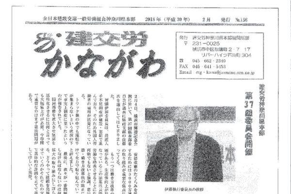 【神奈川県本部】かながわ No.156