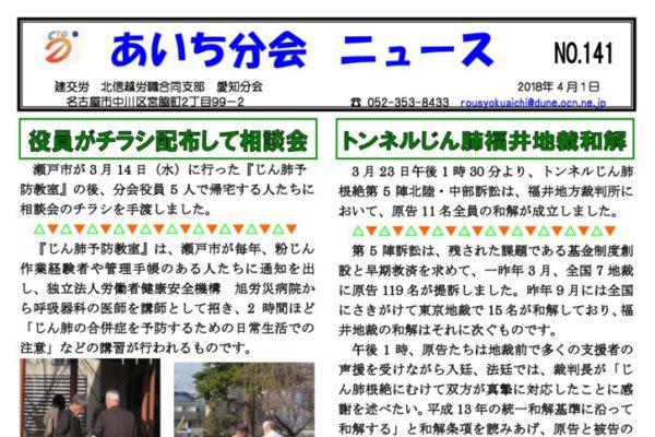 【北信越労職合同支部愛知分会】あいち分会ニュース No.141
