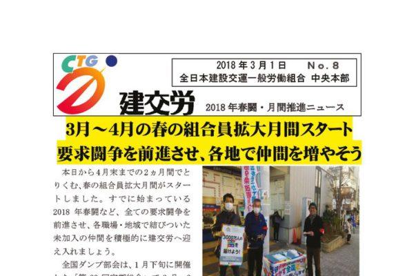 建交労春闘・月間推進ニュース No.8
