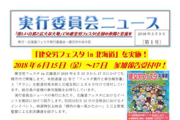 【北海道フェスタ実行委員会】実行委員会ニュース 第1号