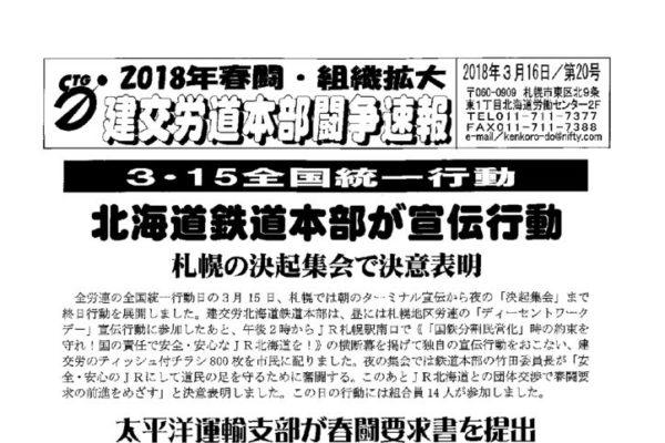 北海道本部春闘闘争速報 No.20
