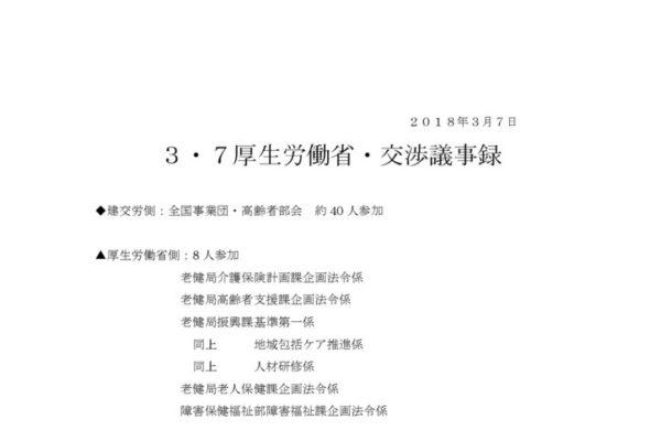 【全国事業団・高齢者部会】3.7厚労省交渉(介護問題)議事録