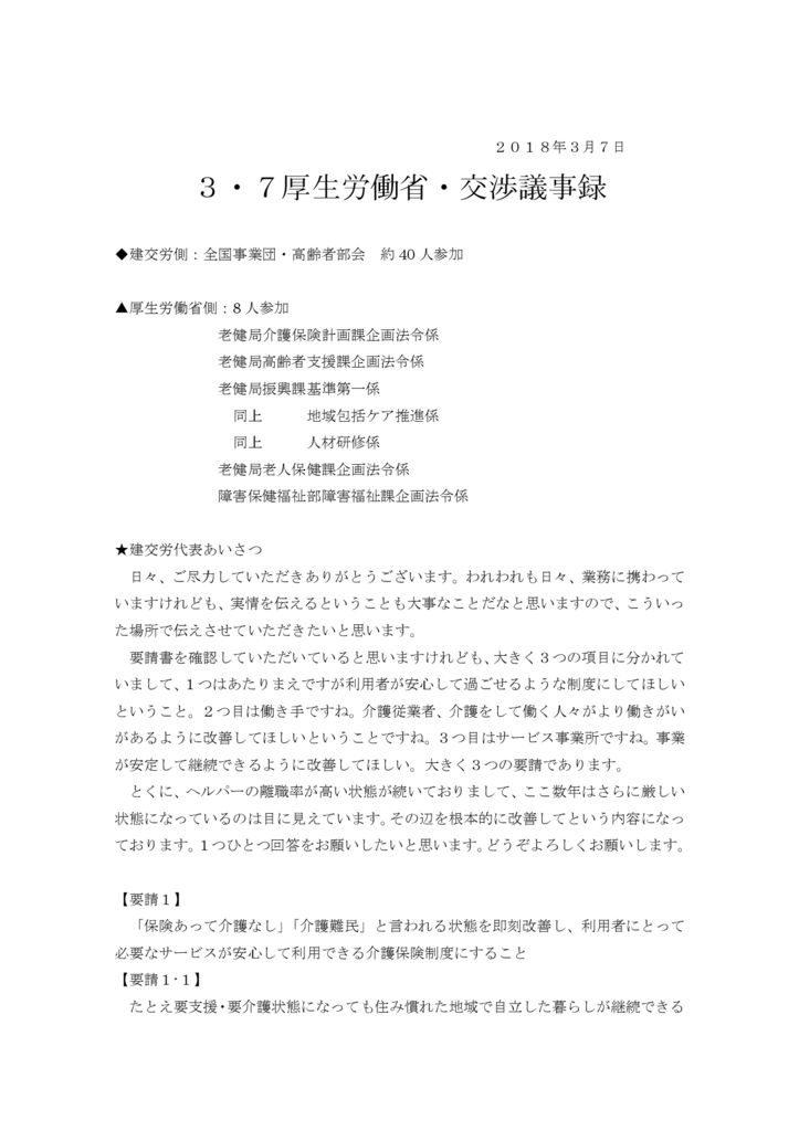 【全国事業団・高齢者部会】2018.3.7厚労省交渉(介護問題)議事録