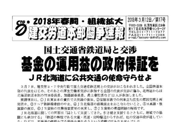 北海道本部春闘闘争速報 No.17