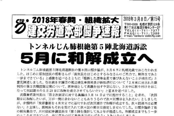 北海道本部春闘闘争速報 No.15