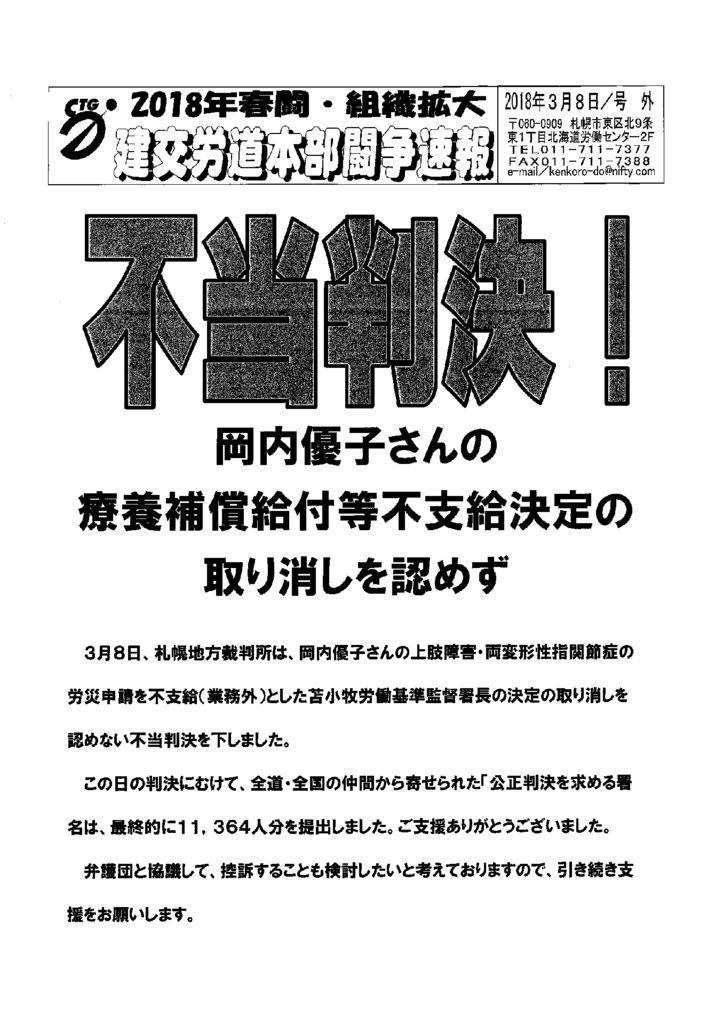 北海道本部春闘闘争速報 号外