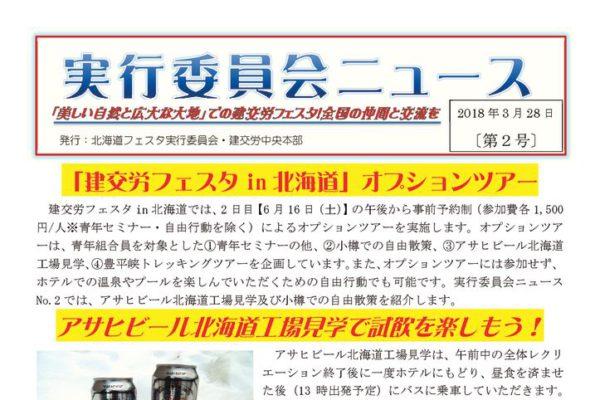 【北海道フェスタ実行委員会】実行委員会ニュース 第2号