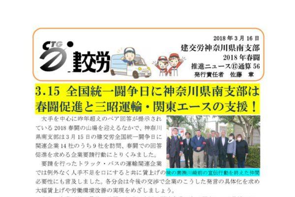 神奈川県南支部推進ニュース 通算56号