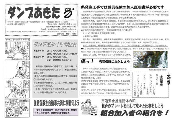 【秋田ダンプ支部】ダンプあきた No.375