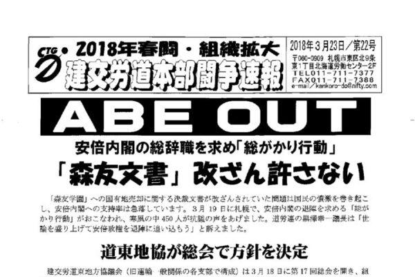 北海道本部春闘闘争速報 No.22