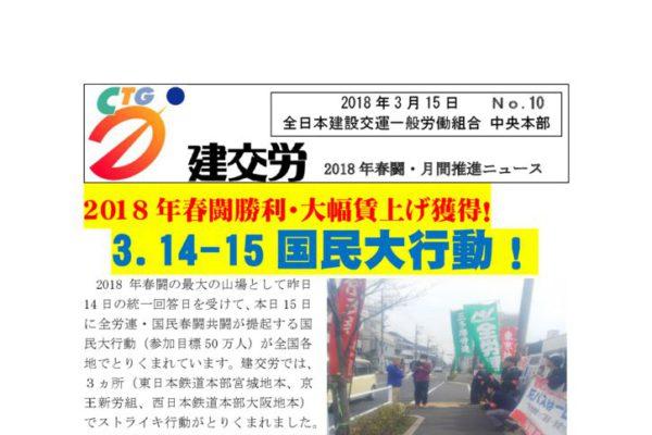 春闘・月間推進ニュース No.10