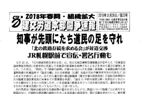 北海道本部春闘闘争速報 No.23