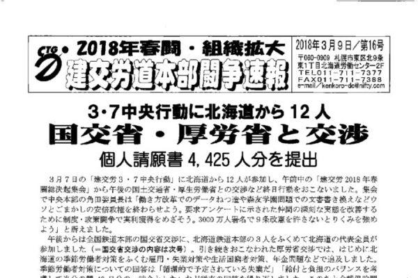 北海道本部春闘闘争速報 No.16