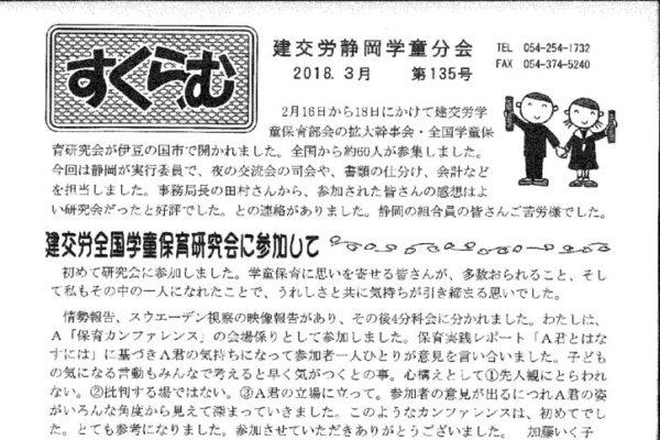 【静岡建設支部学童分会】すくらむ 第135号