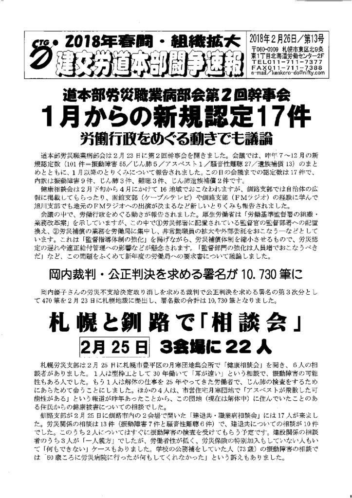 北海道本部春闘闘争速報 No.13