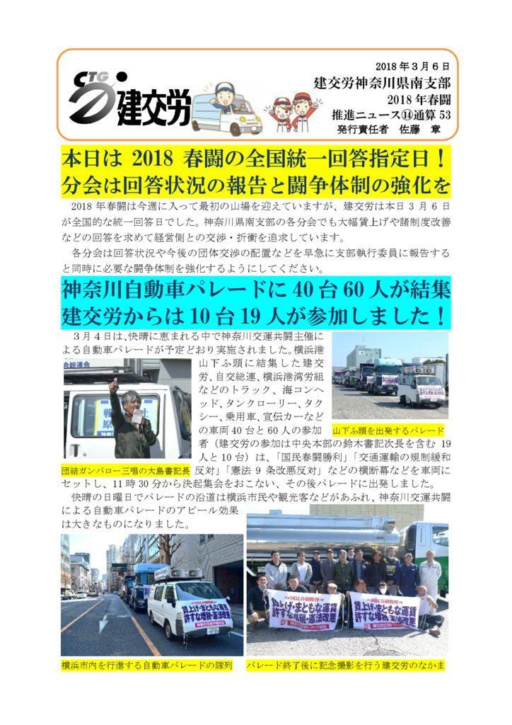 神奈川県南支部推進ニュース 通算53号