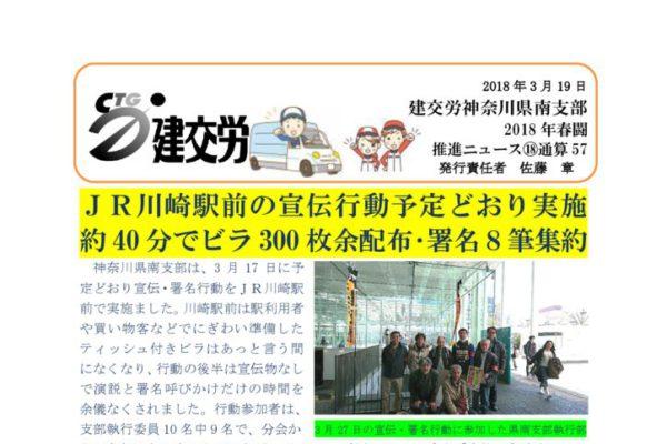 神奈川県南支部推進ニュース No.57号