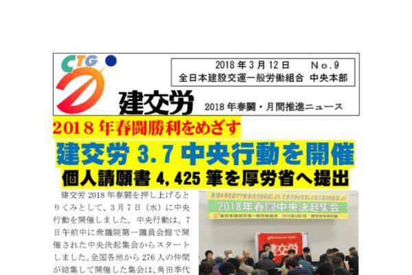 建交労春闘・月間推進ニュース No.9