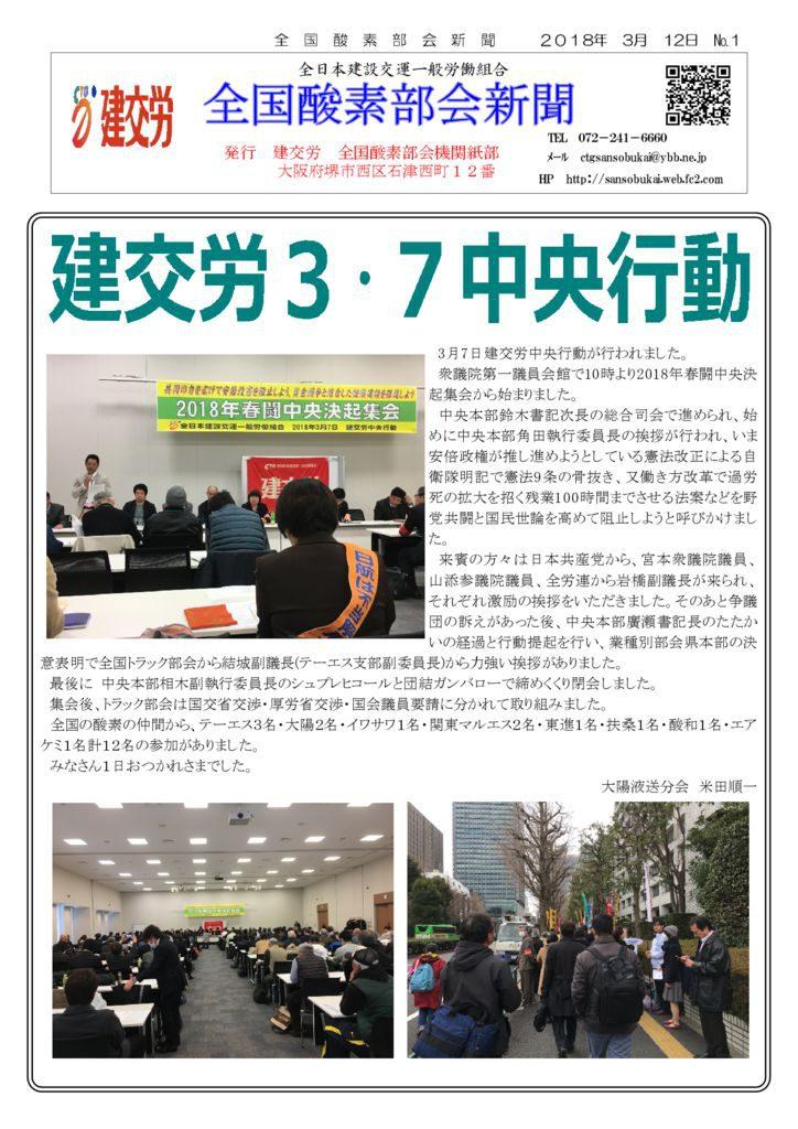 全国酸素部会新聞 3月12日号