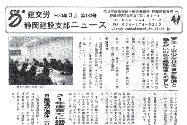 静岡建設支部ニュース 第183号