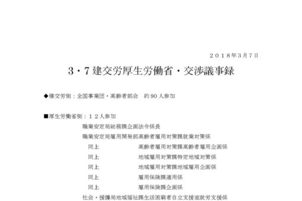 【全国事業団・高齢者部会】3.7厚労省交渉(雇用問題)議事録