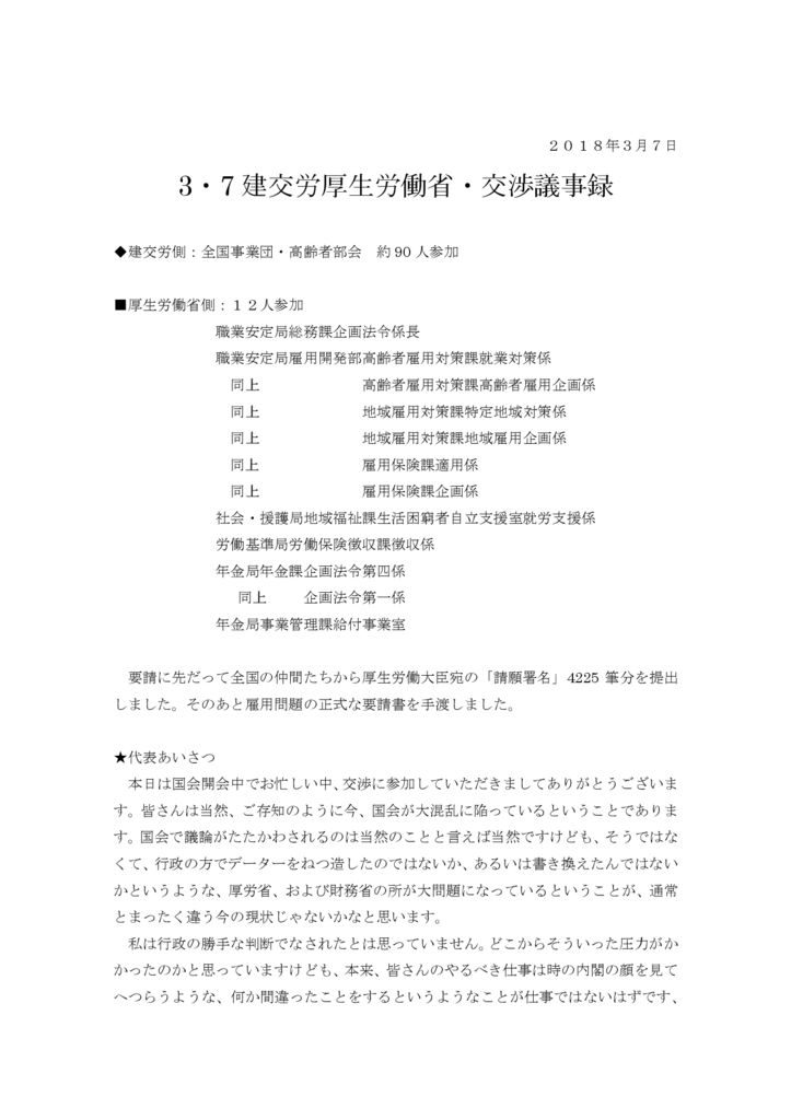 【全国事業団・高齢者部会】2018.3.7厚労省交渉(雇用問題)議事録