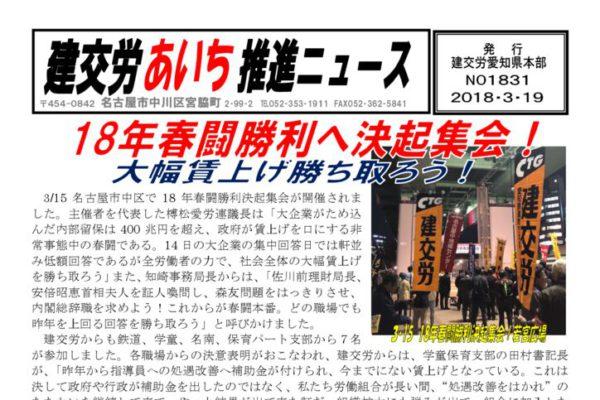 【愛知県本部】建交労あいち推進ニュースNo.1831