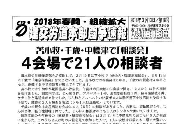 北海道本部春闘闘争速報 No.18