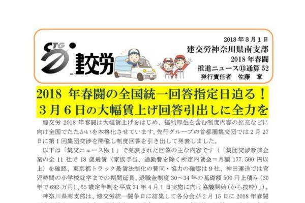 神奈川県南支部推進ニュース 通算52号