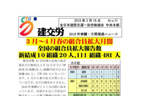 春闘・月間推進ニュース No.11