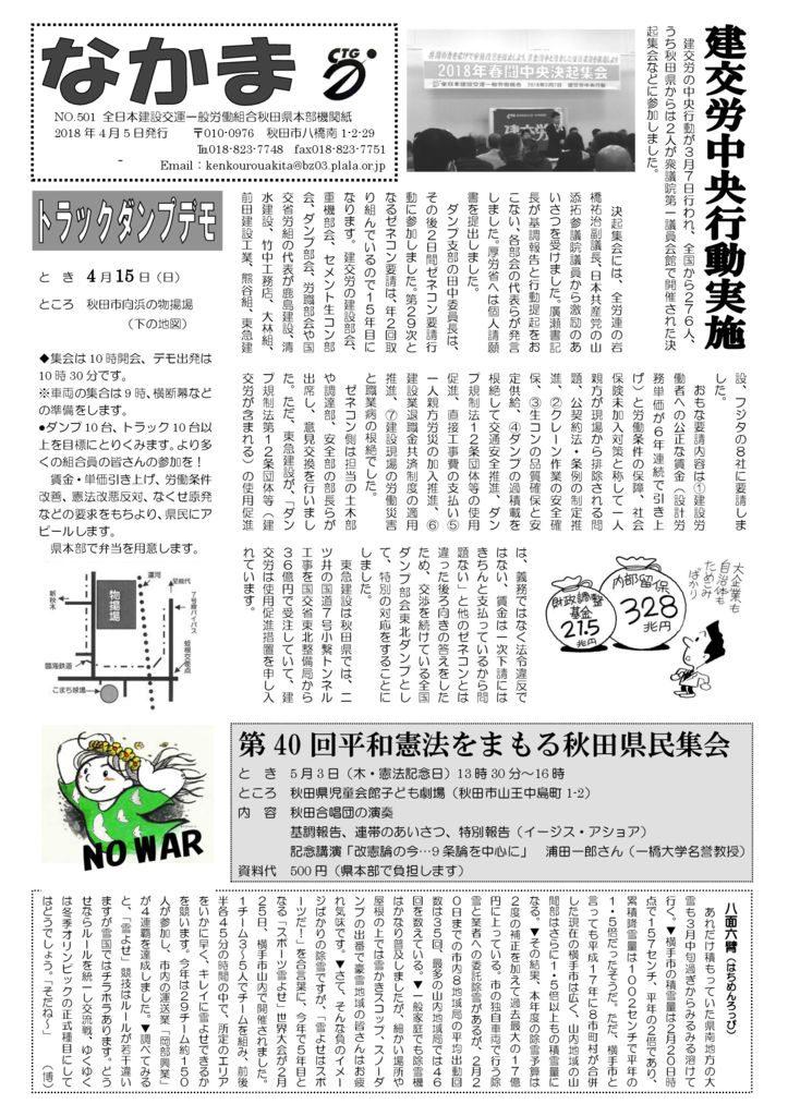 【秋田県本部】なかま No.501