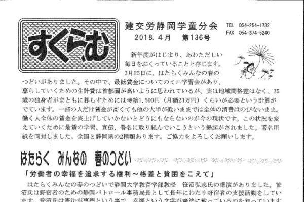 【静岡学童分会】すくらむ 第136号