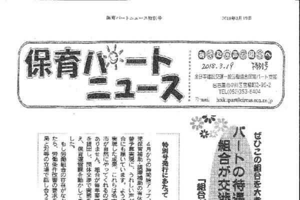 【あいち保育パート支部】保育パートニュース 特別号