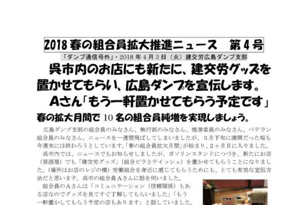 【広島ダンプ支部】ダンプ通信号外 No.4