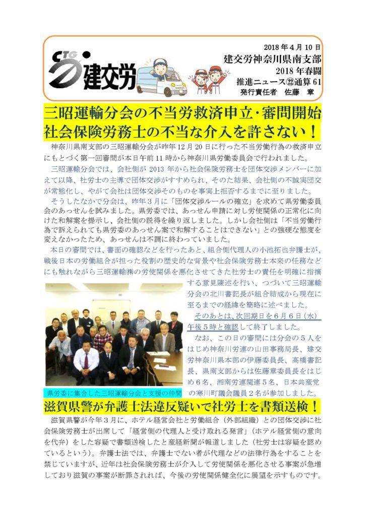 神奈川県南支部推進ニュース 通算61号