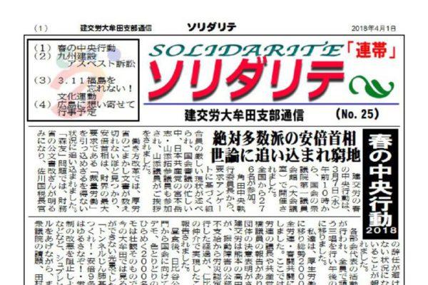 【福岡・大牟田支部】ソリダリテ No.25
