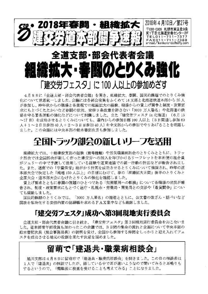北海道本部春闘闘争速報 No.27