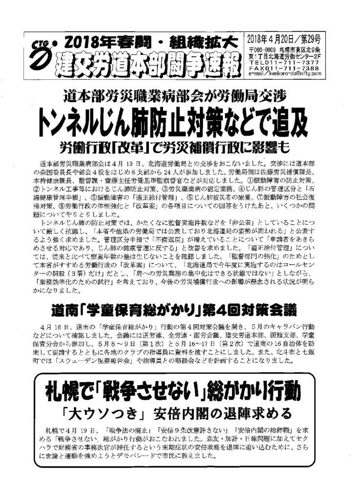 北海道本部春闘闘争速報 No.29