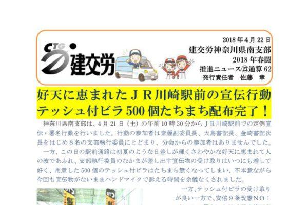 神奈川県南支部推進ニュース 通算62号